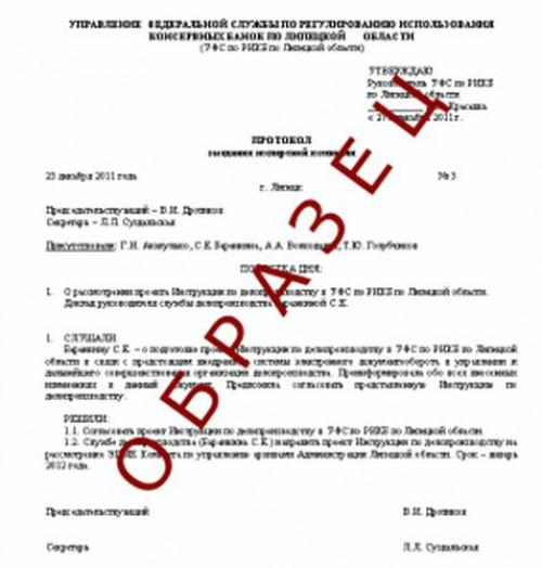 Протокол заседания экспертной комиссии